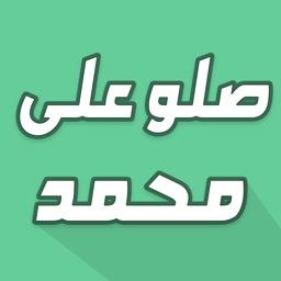 تذكير الصلاة على الحبيب محمد