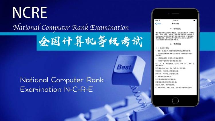 NCRE - 全国计算机等级考试(1级习题)Computer screenshot-3
