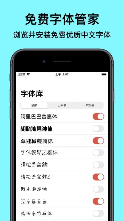 优字体: 精选优质中文字体