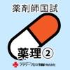 薬剤師国家試験対策問題集-薬理②- - iPhoneアプリ
