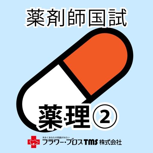 薬剤師国家試験対策問題集-薬理②-