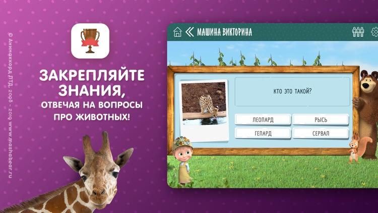 Вирри + Маша Изучай животных screenshot-5
