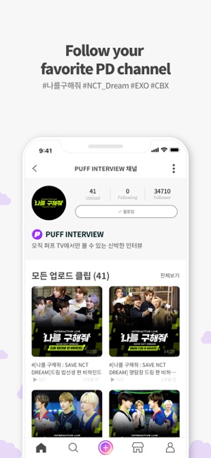 PUFF - Mobile Live app on the App Store