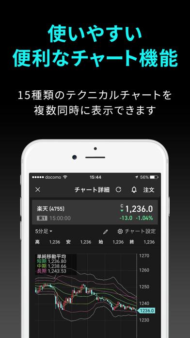iSPEED - 楽天証券の株アプリ ScreenShot9