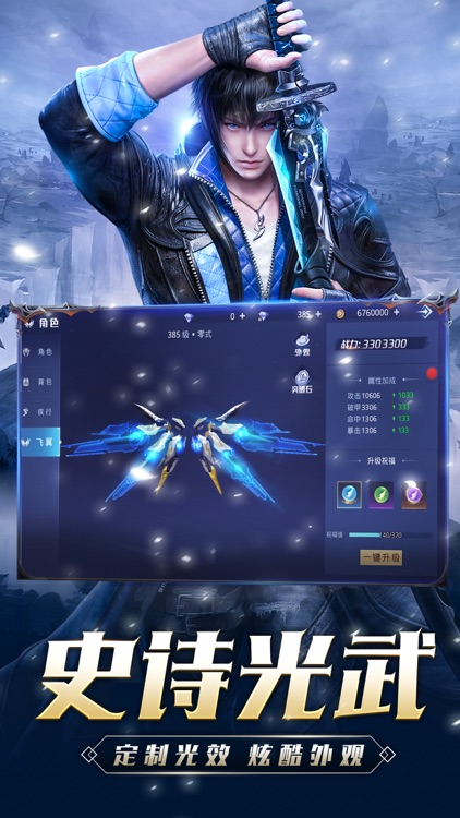 幻想觉醒 screenshot-2