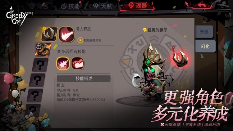 贪婪洞窟2-周年庆 screenshot-4