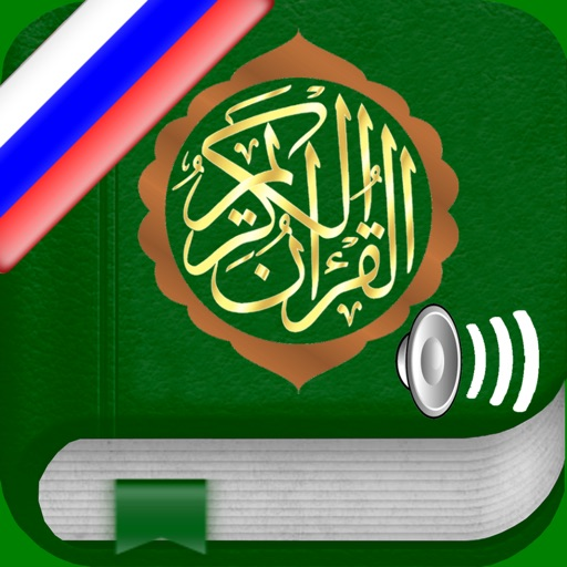 Quran Audio mp3 Pro in Russian