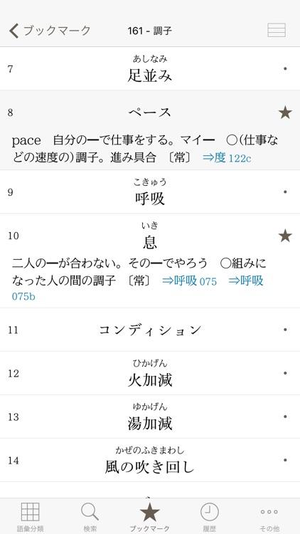 角川類語新辞典 screenshot-3