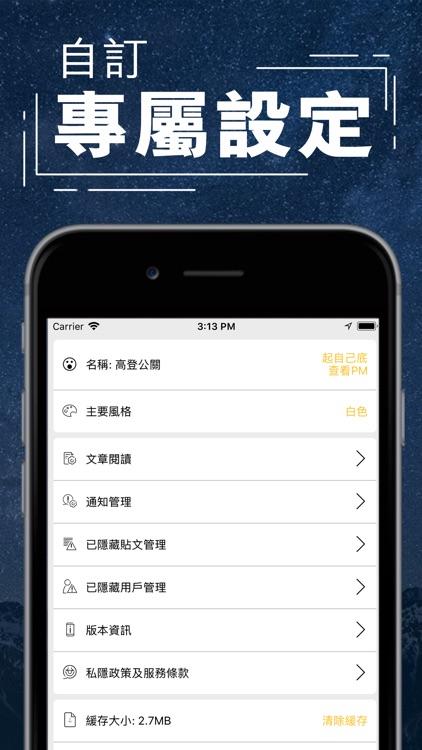 高登討論區 screenshot-4