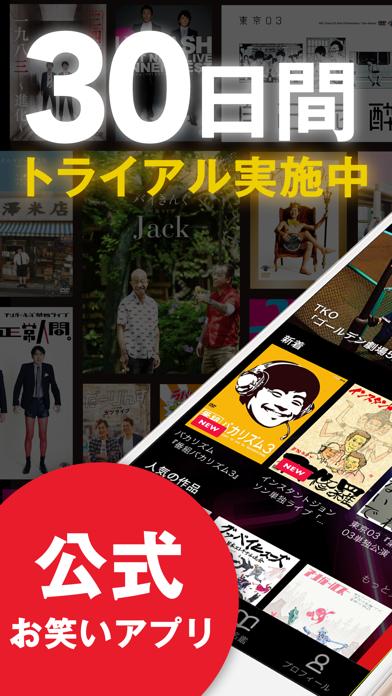 お笑いTV お笑い芸人ネタ配信の芸人動画配信アプリのおすすめ画像1