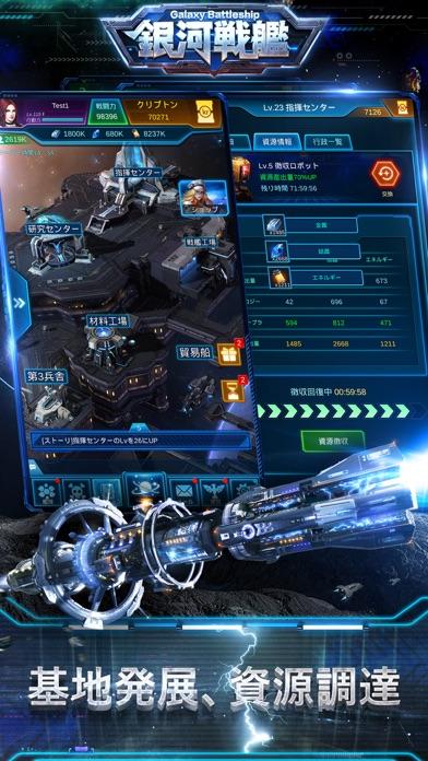 銀河戦艦 - ギャラクシーバトルシップのおすすめ画像4