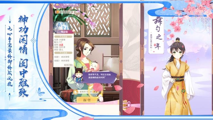女皇陛下-全民养成之路 screenshot-3