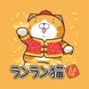 ランラン猫お正月の巻 - 子年(JP)