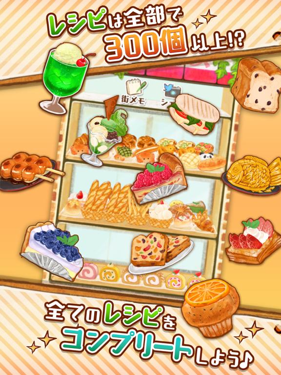 洋菓子店ローズ ~パン屋はじめました~のおすすめ画像2