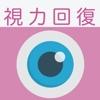 視力回復トレーニング - マジカルアイ・立体視