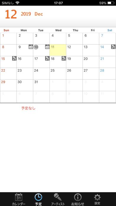 アーティスト・カレンダーのおすすめ画像2