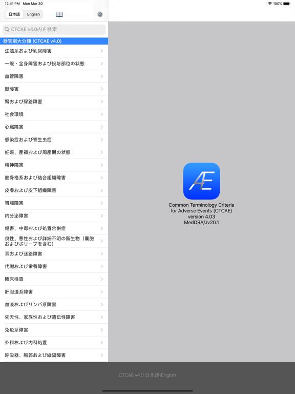 CTCAE v4.0 日本語訳JCOG版 (日/英)のおすすめ画像1