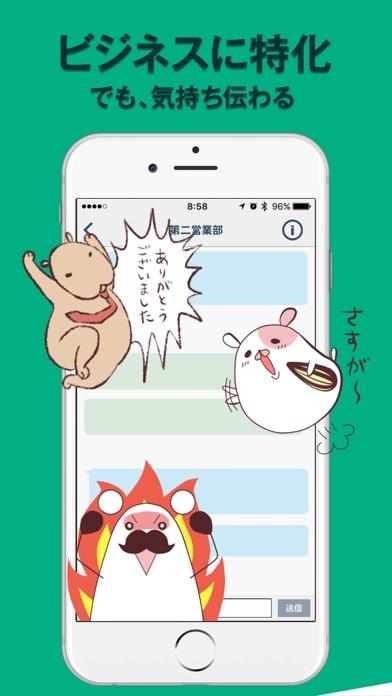 TEんWA(テンワ)-ビジネスチャット-のスクリーンショット3