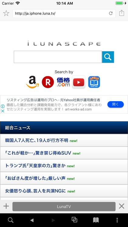 Lunascape Web Browser screenshot-3