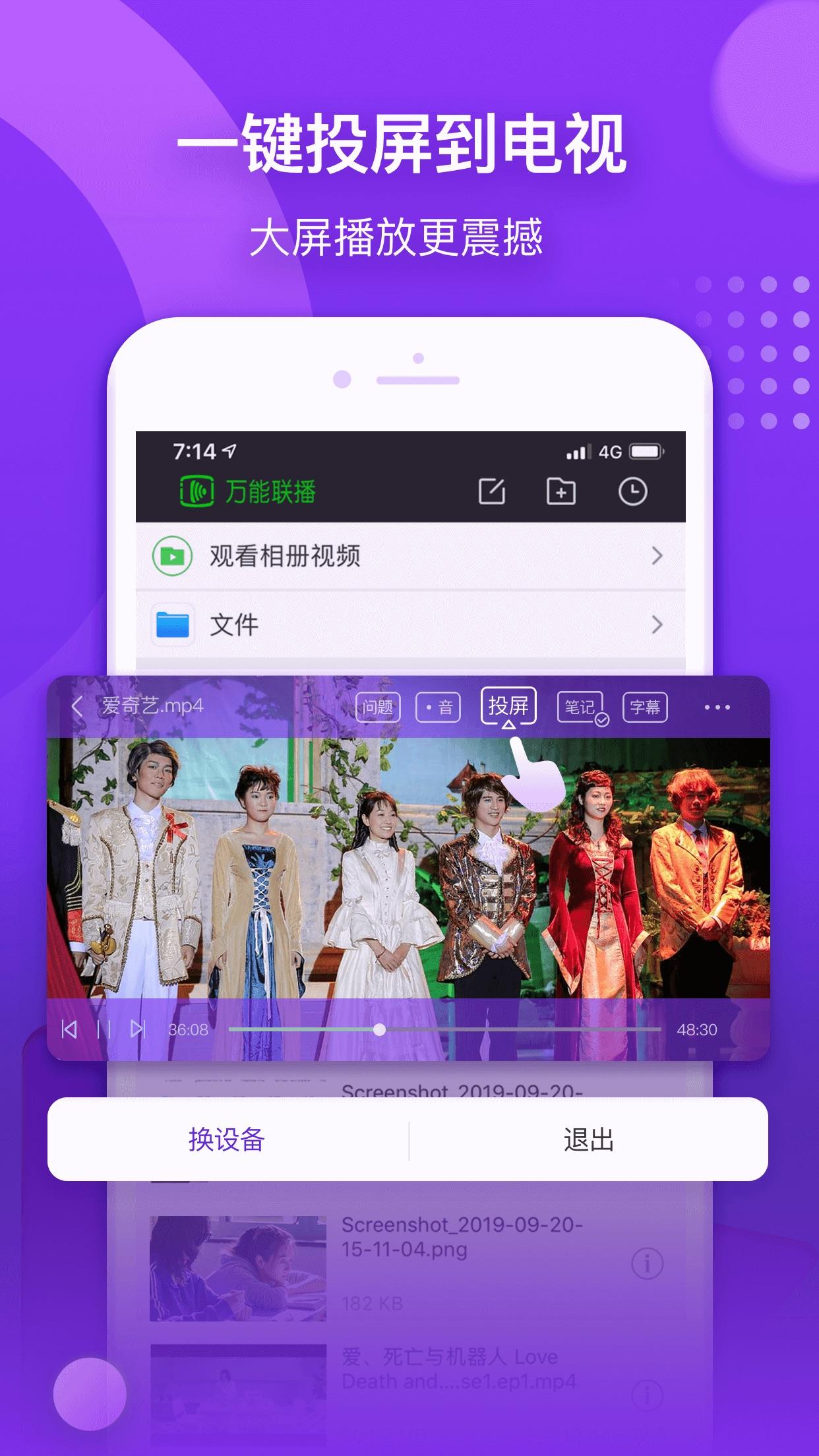 万能联播-爱奇艺万能播放和快传工具 Screenshot