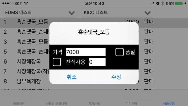 엠포스 screenshot-3