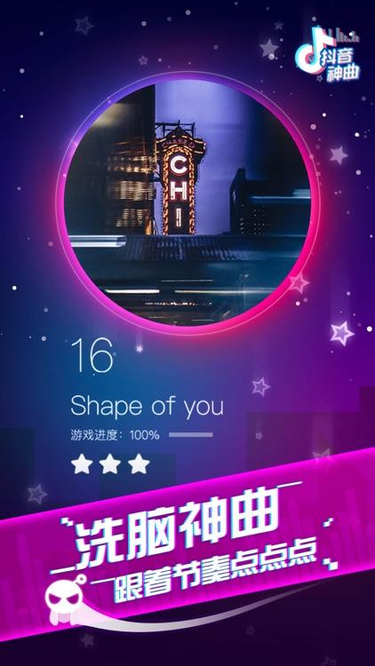音跃球球 screenshot-2