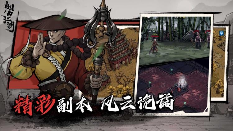 烟雨江湖 screenshot-2