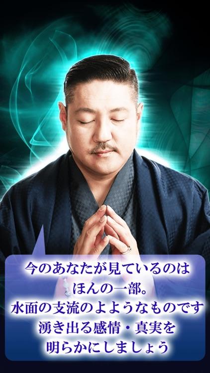 霊能占い師◆清宮一成【霊視占い】 screenshot-4