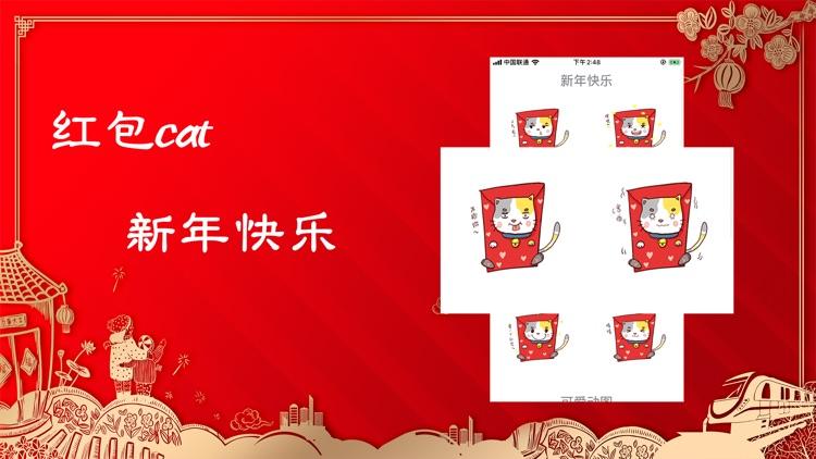 红包cat
