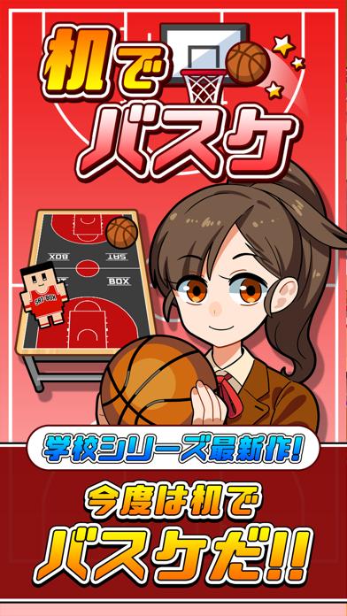机でバスケのおすすめ画像1