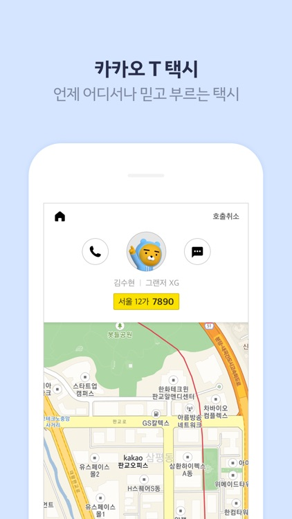 Kakao T screenshot-1