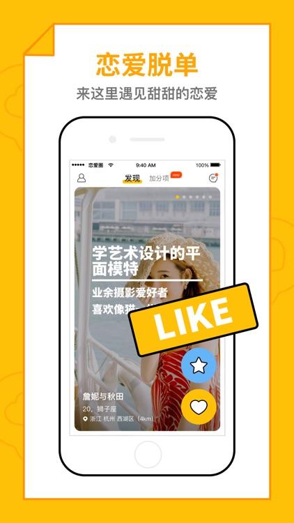 恋爱圈 - 年轻人的恋爱&脱单App