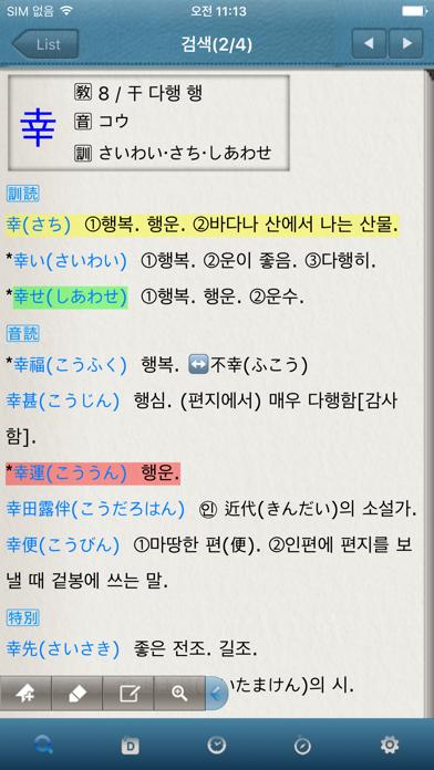 동아 일본어한자 읽기 사전のおすすめ画像2