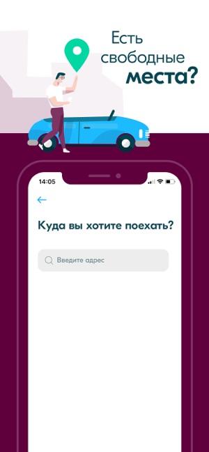 BlaBlaCar: Совместные поездки Screenshot