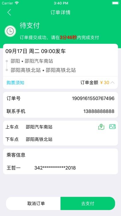 汽车票订票官网-依畅智慧出行 screenshot-3