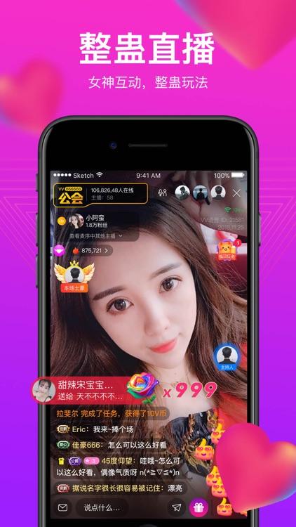 VV语音-声音交友app