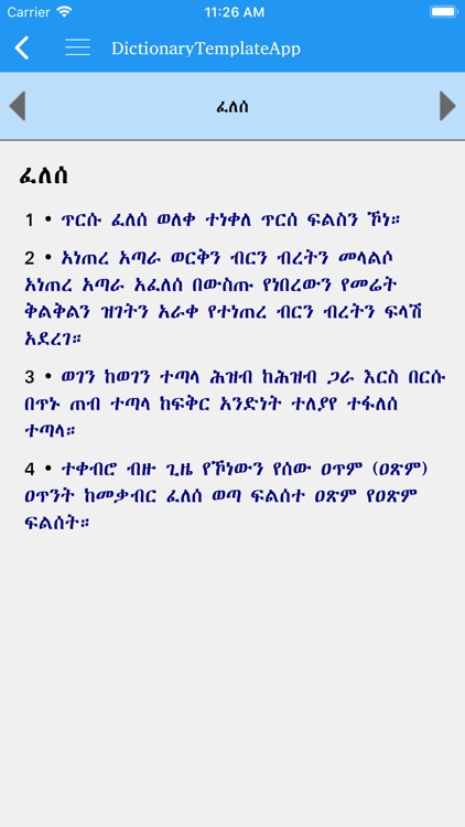 Amharic Amharic dictionary screenshot-8