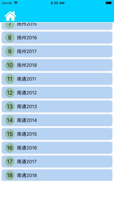 初中英语中考试题汇编 screenshot 2