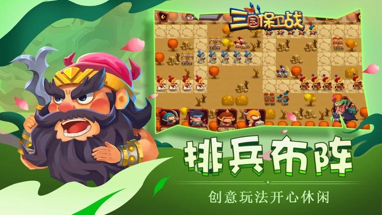 三国保卫战:三国塔防TD策略游戏 screenshot-4