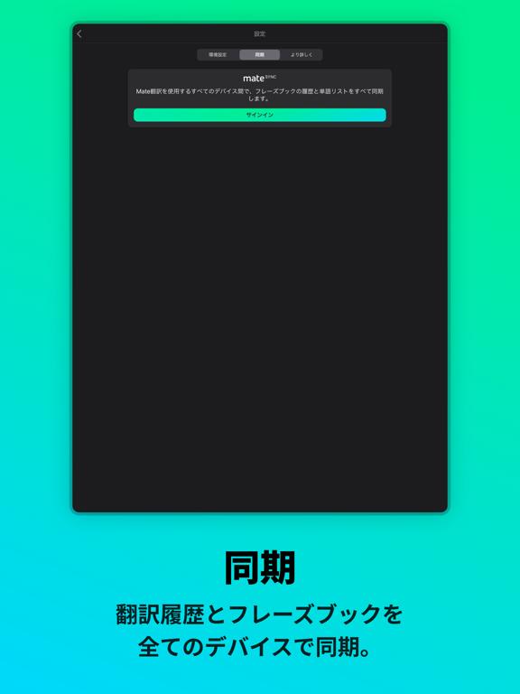Mate – 翻訳者と辞書のおすすめ画像8