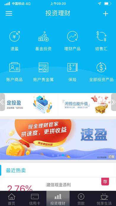 中国建设银行 screenshot three