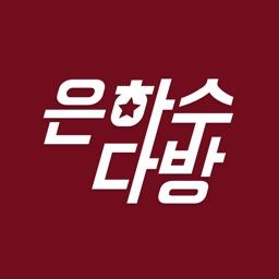 은하수다방 - 돌싱 & 재혼 프리미엄 소개팅