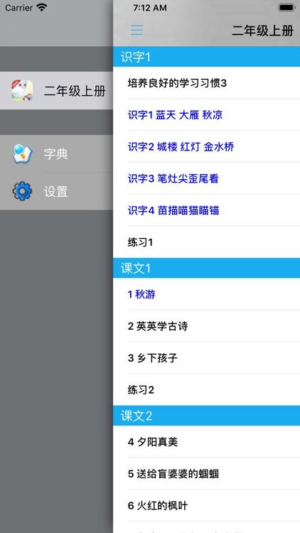 小学语文二年级上册苏教版 screenshot-3