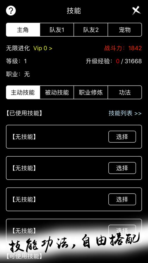 无限进化-无限流文字挂机放置游戏 App 截图