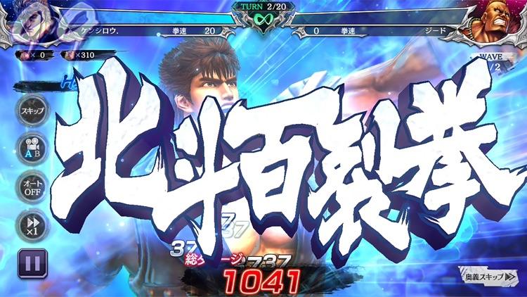 北斗の拳 LEGENDS ReVIVE(レジェンズリバイブ) screenshot-3