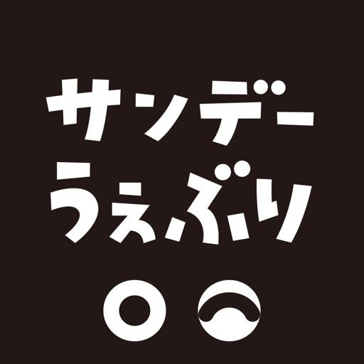 サンデーうぇぶり - 人気マンガが無料コインで読める漫画アプリ