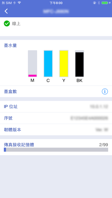Screenshot for Brother iPrint&Scan in Taiwan App Store