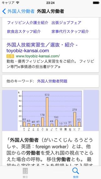 i-人事.労務用語集のおすすめ画像4