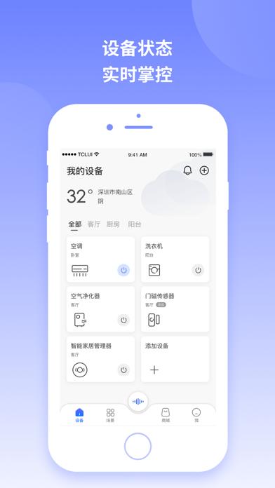 TCL智慧家居 screenshot two