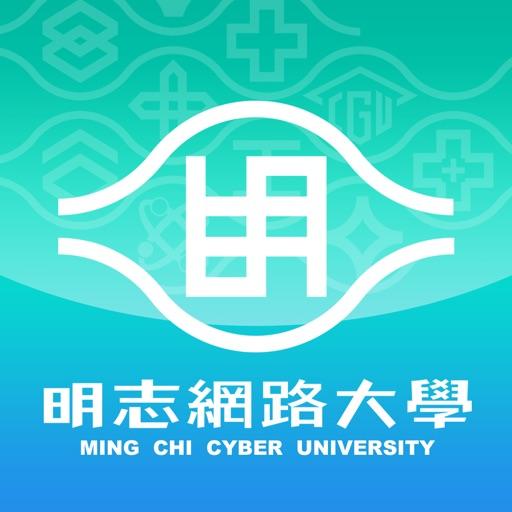 明志網路大學